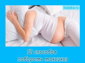 12 sposobov poborot toksikoz