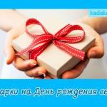 Подарки на День рождения семьи