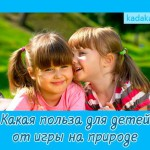 Какая польза для детей от игры на природе