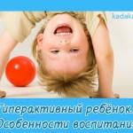 Гиперактивный ребёнок. Особенности воспитания