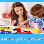 Чем заняться дома с дошкольником