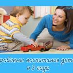 Проблемы воспитания детей в 3 года