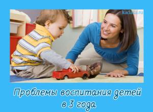 Problemy vospitanija detej v 3 goda