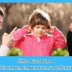 Кто виноват в безответственности ребенка?