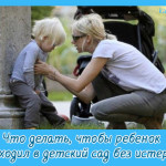 Что делать, чтобы ребенок приходил в детский сад без истерики