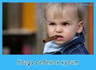 Когда ребенок курит