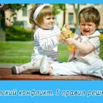 Детский конфликт. 5 правил решения