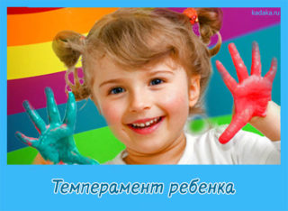 темперамент у детей