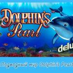 Подводный мир Dolphin's Pearl