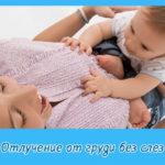 Отлучение от груди без слез