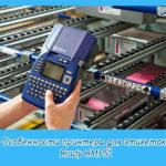Особенности принтера для этикеток Brady BMP51
