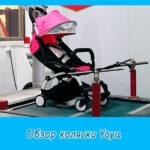Обзор коляски Yoya