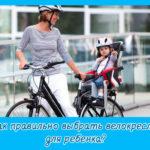 Как правильно выбрать велокресло для ребенка?