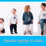 Детская одежда на лето от Kindo.UA