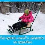 Как гулять зимой с малышом по сугробам