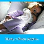 Мама, я боюсь уснуть…