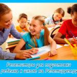 Репетиторы для подготовки ребенка к школе на Репетируем.ру