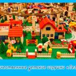 Качественные детские игрушки «Лего»