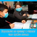 Карантин по гриппу в школе: что нужно знать