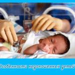 Особенности недоношенных детей