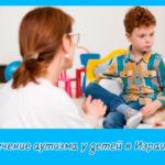 Лечение аутизма у детей в Израиле