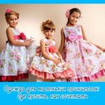 Одежда для маленьких принцессок: где купить, как сочетать