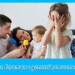 Как бороться с детской ревностью?