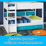 Детские кровати – выбираем самостоятельно