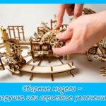 Сборные модели – игрушка или серьезное увлечение