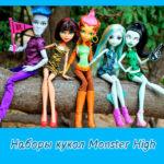 Наборы кукол Monster High