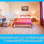 Недорогой отель для семейной поездки в великолепный Санкт-Петербург