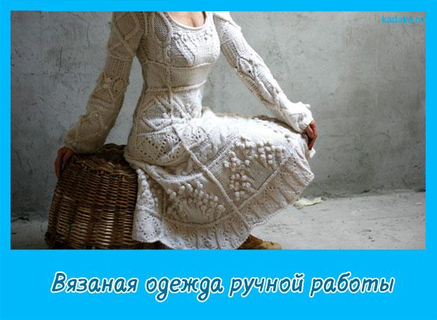Вязаная одежда ручной работы