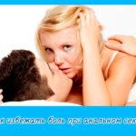 Как избежать боль при анальном сексе?