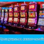Преимущества казино-онлайн «Azino»