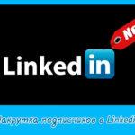 Накрутка подписчиков в Linkedin
