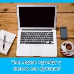 Что такое ноутбук и каковы его функции?