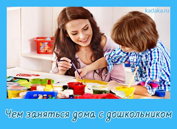 режим дня дошкольника дома