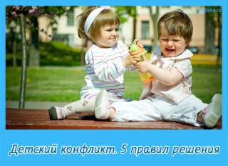 детский конфликт картинки