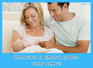 подготовка к рождению ребенка