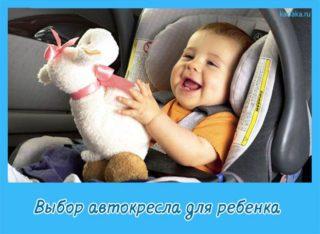 автокресло для ребенка