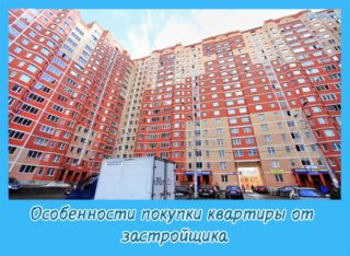 покупки квартиры