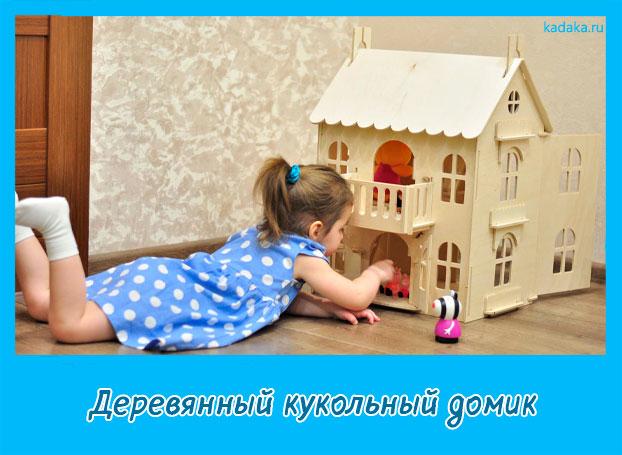Деревянный кукольный домик