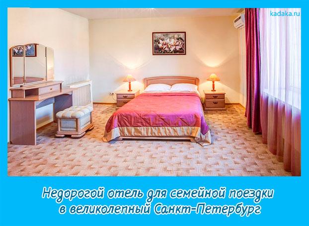 Недорогой отель для семейной поездки