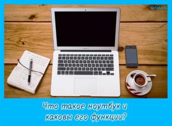 Что такое ноутбук