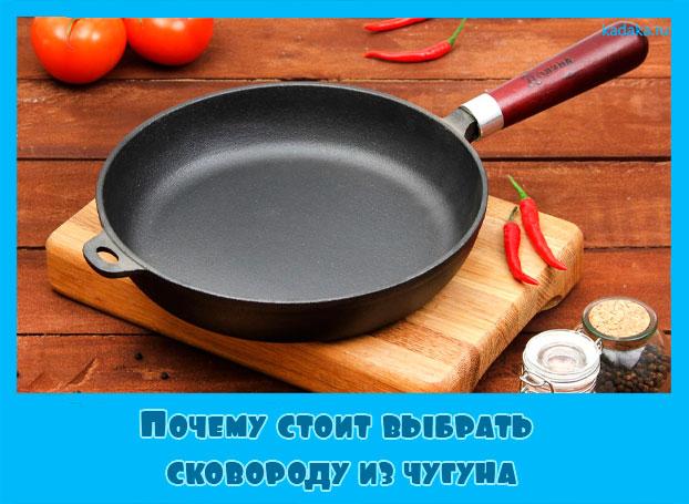 Почему стоит выбрать сковороду из чугуна