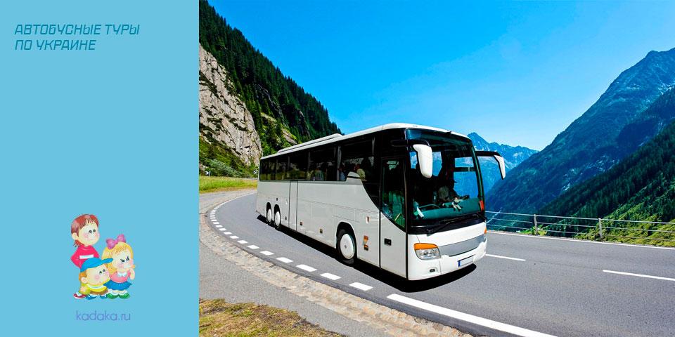 Автобусные туры по Украине