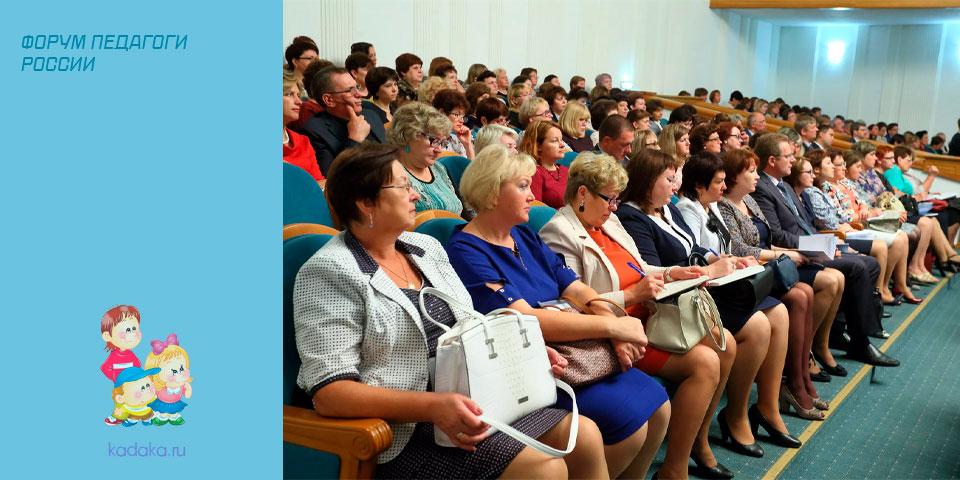 Форум Педагоги России