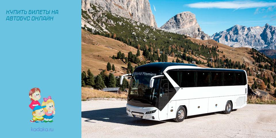 Купить билеты на автобус онлайн