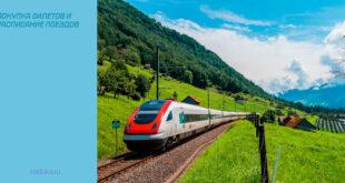 Покупка билетов и расписание поездов